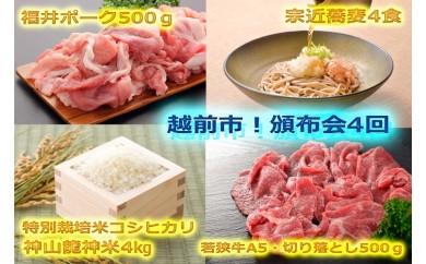 【頒布会4回】越前市特栽コシヒカリ4㎏&A5若狭牛・蕎麦・福井ポーク
