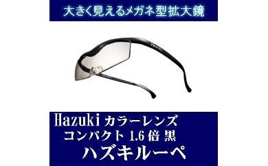(黒 コンパクト 1.6倍)メガネ型拡大鏡 ハズキルーペ  カラーレンズ