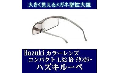 (チタンカラー コンパクト 1.32倍)メガネ型拡大鏡 ハズキルーペ  カラーレンズ