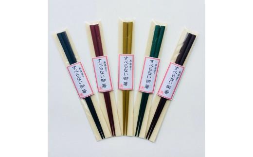 すべらない御箸(2膳)黒・朱・緑・黄・茶 B-401