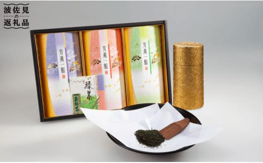 LC14 波佐見玉緑茶詰め合わせ 茶筒&茶匙付きセット