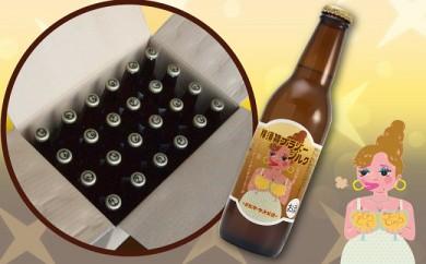 【ご当地カクテル・お酒】横須賀ブラジャーシルク 330ml×24本  ブランデー × ジンジャーエール
