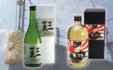 本醸造酒「三笠」・本格麦焼酎「東郷」セット