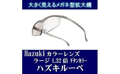 (チタンカラー ラージ 1.32倍)メガネ型拡大鏡 ハズキルーペ  カラーレンズ