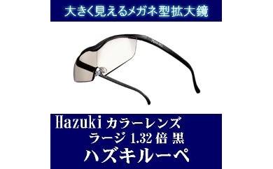 (黒 ラージ 1.32倍)メガネ型拡大鏡 ハズキルーペ  カラーレンズ