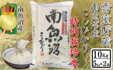 雪室貯蔵・南魚沼産コシヒカリ特別栽培10Kg(5Kg×2袋)