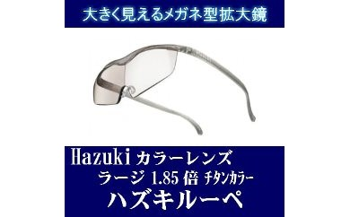 (チタンカラー ラージ 1.85倍)メガネ型拡大鏡 ハズキルーペ カラーレンズ