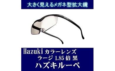 (黒 ラージ 1.85倍)メガネ型拡大鏡 ハズキルーペ カラーレンズ
