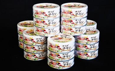 [№5991-0562]サラダチキン24缶セット