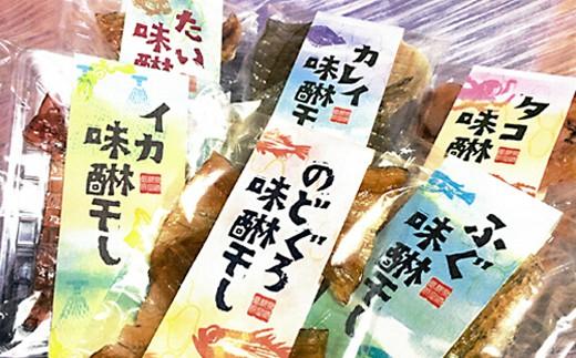 733.浜田港味醂干し便り6種セット【シーライフ】