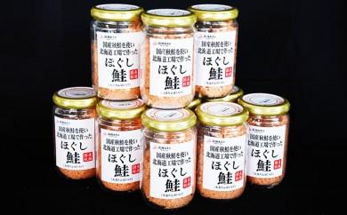 [№5991-0565]特盛  国産秋鮭・ほぐし鮭 12本セット