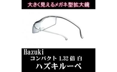 (白 コンパクト 1.32倍)メガネ型拡大鏡 ハズキルーペ