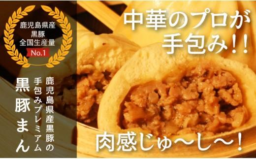 30-A-78 プレミアム黒豚まん(手包み)10個!!