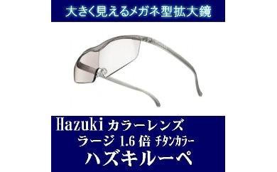 (チタンカラー ラージ 1.6倍)メガネ型拡大鏡 ハズキルーペ  カラーレンズ