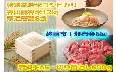 【頒布会6回】越前市特栽コシヒカリ12㎏&A5若狭牛・蕎麦