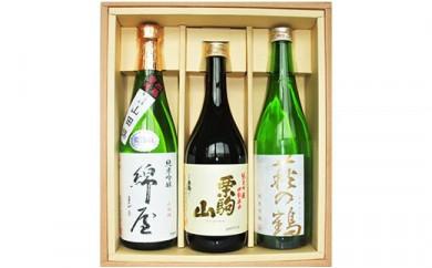 栗原3酒蔵の純米吟醸 綿屋・栗駒山・萩の鶴 飲み比べ 3本詰合せ