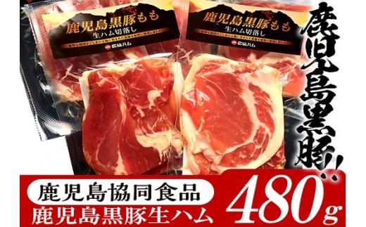 A-467【お中元特集】鹿児島黒豚生ハム詰合せ 80g×6P