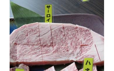 隆之国【大崎牛】サーロインステーキ 300g