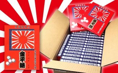 帝国陸軍金平糖 30g×3袋