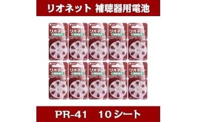 リオネット 補聴器用 空気亜鉛電池 PR-41(312) 1シート6粒入りの10シートパック