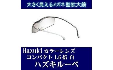 (白 コンパクト 1.6倍)メガネ型拡大鏡 ハズキルーペ  カラーレンズ