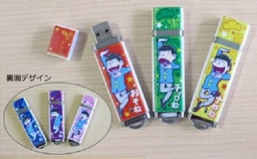 おそ松さんUSBメモリー(3種セット)