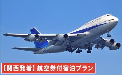 [№5525-0276]ANAで行く!伊達への旅【関西千歳往復ペア航空券+宿泊券】