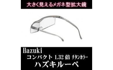 (チタンカラー コンパクト 1.32倍)メガネ型拡大鏡 ハズキルーペ