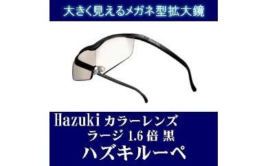 (黒 ラージ 1.6倍)メガネ型拡大鏡 ハズキルーペ  カラーレンズ
