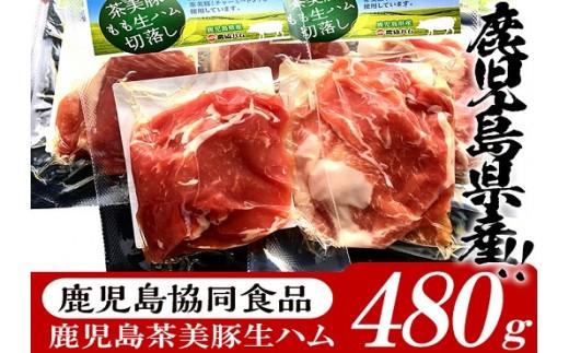 A-468【お歳暮期間限定】鹿児島茶美豚生ハム詰合せ 80g×6P