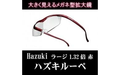(赤 ラージ 1.32倍)メガネ型拡大鏡 ハズキルーペ