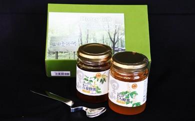 [№5991-0570]山田養蜂場 厳選蜂蜜2本セット