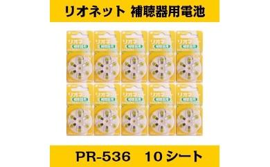 リオネット 補聴器用 空気亜鉛電池 PR-536(10) 1シート6粒入りの10シートパック