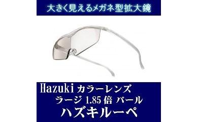 (パール ラージ 1.85倍)メガネ型拡大鏡 ハズキルーペ カラーレンズ