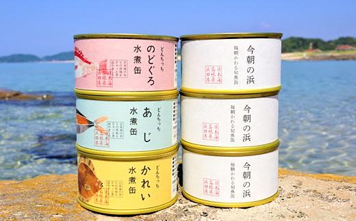 730.のどぐろ・あじ・かれい・旬魚の水煮缶詰め合わせセット