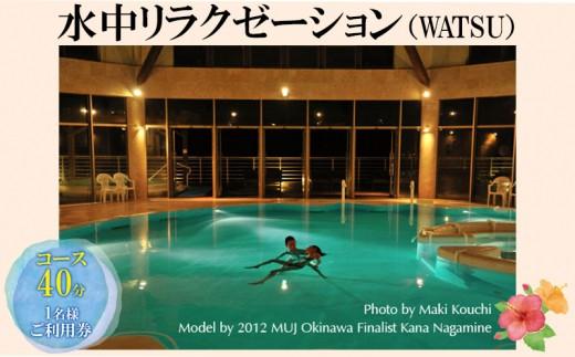 水中リラクゼーション(WATSU)40分コース 1名様ご利用券
