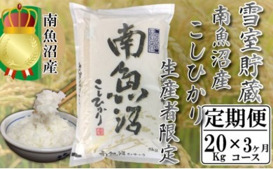 【頒布会 20Kg×全3回】雪室貯蔵・南魚沼産コシヒカリ生産者限定