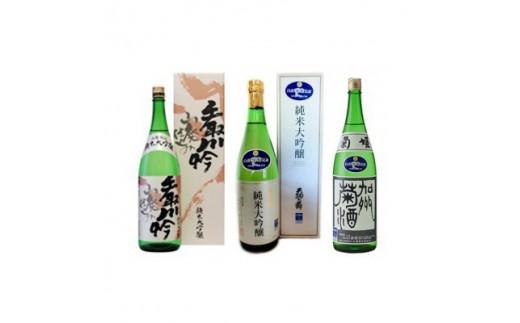 <白山の地酒>白山菊酒D 菊姫、天狗舞、手取川セット【1019621】