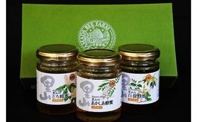 [№5991-0577]山田養蜂場 厳選 国産蜂蜜3本セット