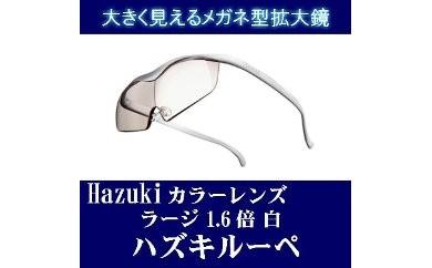 (白 ラージ 1.6倍)メガネ型拡大鏡 ハズキルーペ  カラーレンズ