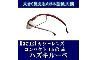 (赤 コンパクト 1.6倍)メガネ型拡大鏡 ハズキルーペ  カラーレンズ