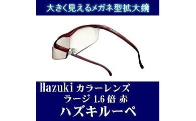 (赤 ラージ 1.6倍)メガネ型拡大鏡 ハズキルーペ  カラーレンズ