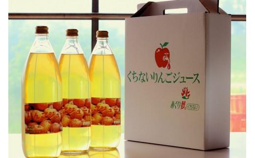 【北上市/口内産】りんごジュースセット 1,000ml×3本