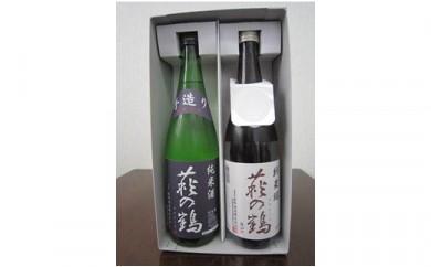 栗原の地酒  萩の鶴  極上純米酒・手造り純米酒の720ml 2本セット