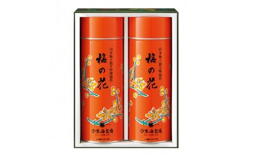 018-07「梅の花」1号缶詰合せ