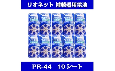 リオネット 補聴器用 空気亜鉛電池 PR-44(675) 1シート6粒入りの10シートパック