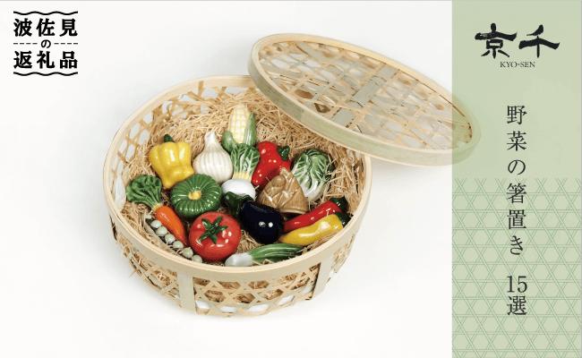 OB01 【波佐見焼】 野菜の箸置き 15選 【京千】-1