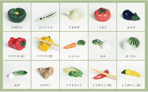 OB01 【波佐見焼】 野菜の箸置き 15選 【京千】-4