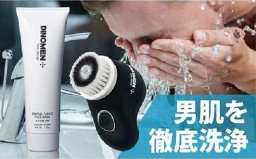 DiNOMEN 洗顔料&電動回転洗顔ブラシセット