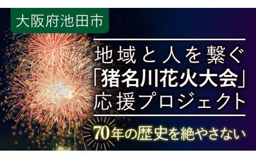【99-01】第70回猪名川花火大会 招待席(平成30年8月18日開催)